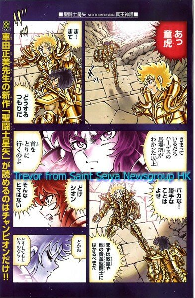 Saint Seiya Next Dimension - Page 2 5942856