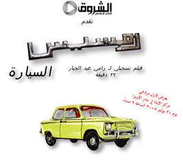 11___RAMSES_2___Poster