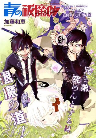 ao_no_exorcist_cover_2