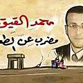 Prisonnier d'Opinion: Le Journaliste Palestinien Al Kik est au 62ème jour de la grève de la faim