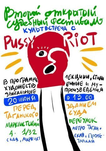 pussy riot2