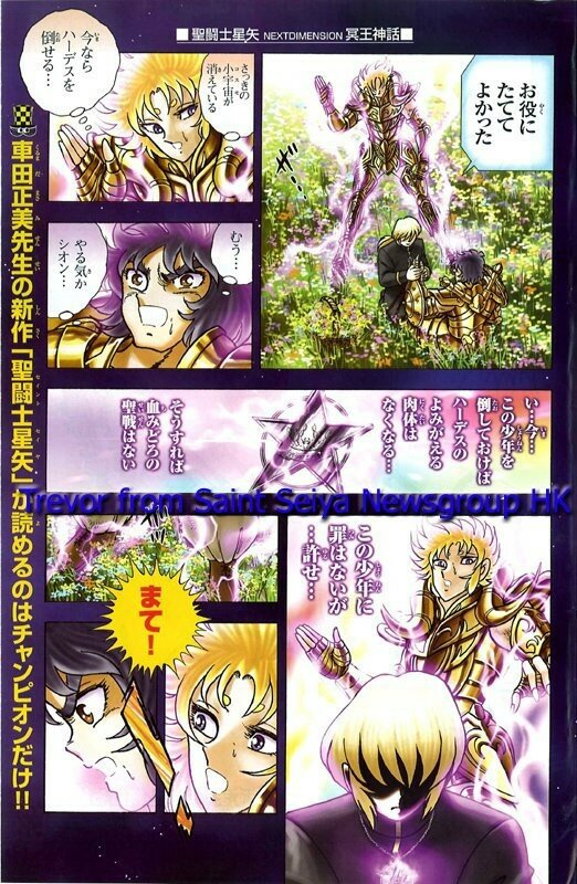 Saint Seiya Next Dimension - Page 2 6191200
