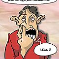 الكاريكتير بالعربي - Caricature in arabic