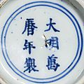 A rare blue and white '<b>Lotus</b>' dish, Mark and period of Wanli