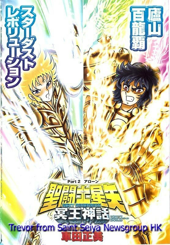 Saint Seiya Next Dimension - Page 2 6191214