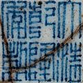A crackle-glazed <b>cong</b>-form vase, Qianlong six-character seal mark in underglaze blue and of the period (1736-1795)