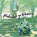 Hidamari ga kikOeru : Entends-tu le chant du soleil ?