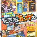 <b>Dragon</b> <b>Ball</b> <b>Z</b> Ultimate Butoden explose en images !