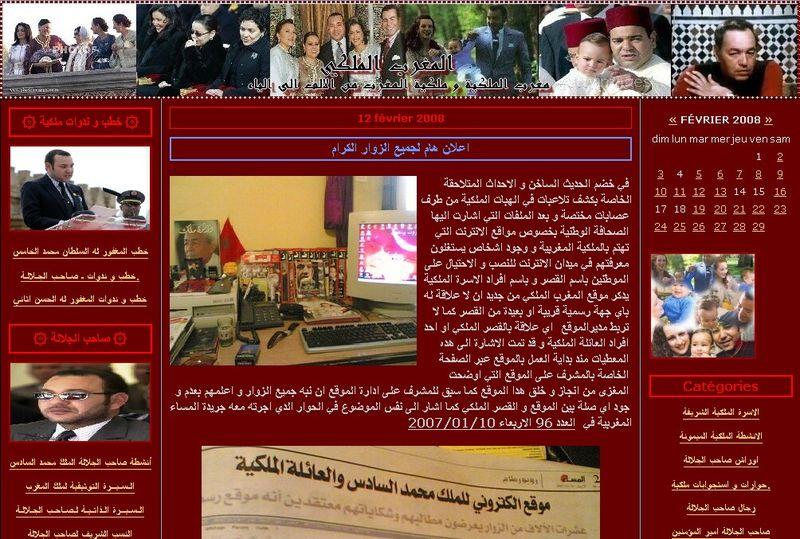 بيان صحفي من إدارة موقع المغرب الملكي 24832814