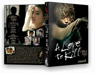 A love to kill 11017380_m
