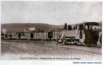 Hedjaz_train-342x218