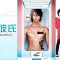 [Drama review] Zettai Kareshi (<b>absolute</b> <b>boyfriend</b>)