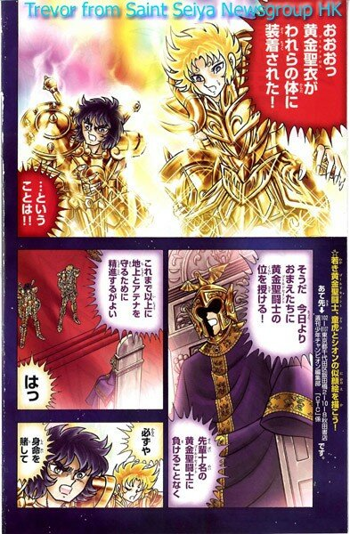 Saint Seiya Next Dimension - Page 2 5942834