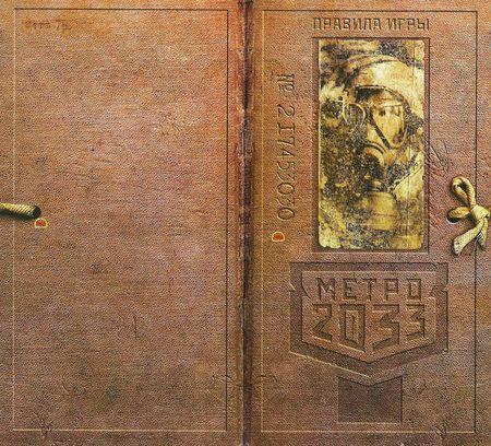 Metro 2033 67876420_p