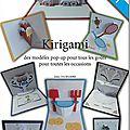 Mon premier livre enfin édité ! Kirigami - des <b>modèles</b> pop-up pour tous les goûts, pour toutes les occasions