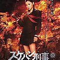 <b>Tokyo</b> Girl Cop (30 septembre 2006)