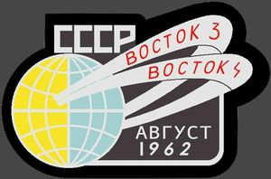 Vostok-4_mission_patch2126