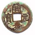 5_dynasties__Tang_Guo_Tong_Bao_seal_script