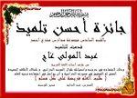 MEILLEUR ELEVE عبد المولى (Copier)
