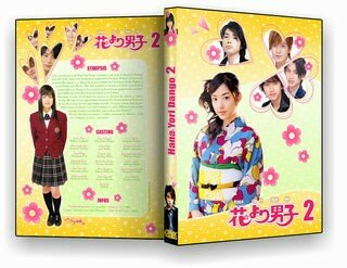 Hana Yori Dango 2 - 1DVD