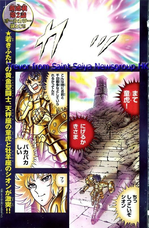 Saint Seiya Next Dimension - Page 2 6191169