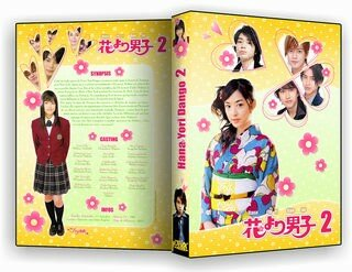 Hana Yori Dango 2 - 5DVD
