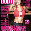 [Covers] BODY and <b>East</b> Entertainment April
