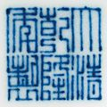 A <b>blue</b> and whitehu-form vase, Qianlong six-character seal mark in underglaze <b>blue</b> and of the period (1736-1795)