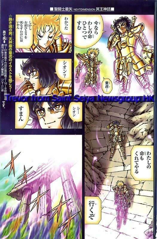 Saint Seiya Next Dimension - Page 2 6191181