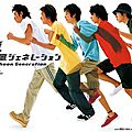 Arashi - Typhoon <b>generation</b> (Single)