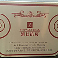 Z-space Steak restaurant