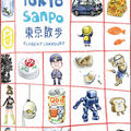 Tokyo Sanpo (de <b>Florent</b> <b>Chavouet</b>)