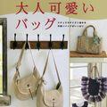 Les sacs japonnais