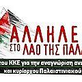Grèce : le KKE a organisé une marche puissante contre l'<b>impérialisme</b> devant les ambassades américaines et israeliennes 17/11/12