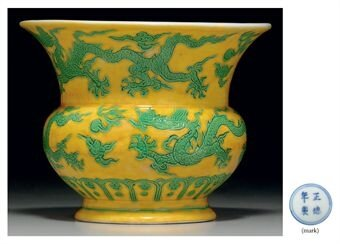 A rare yellow and green-glazed zhadou. Zhengde four-character ma