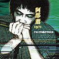Kaoru <b>Abe</b> « Acacia No Ame / Live vol.1 » Tokuma TKCA71096 (par Michel Henritzi)