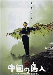 Bird People of China (Chûgoku no chôjin) - Takeshi Miike - 1998