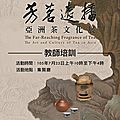 The Far-Reaching Fragrance of Tea: The Art and Culture of Tea in Asia at National Palace Museum, Taipei