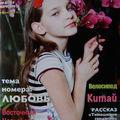 PEREMENA magazine russe