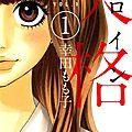 Entre la parodie et le canon du manga shôjo : no longer heroine