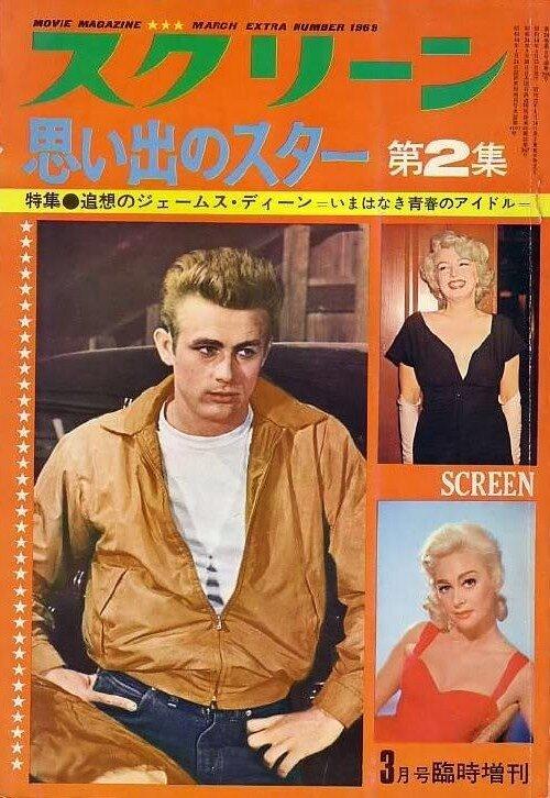 1969-03-movie_magazine-japon