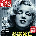 2007-01-readers_digest-chine