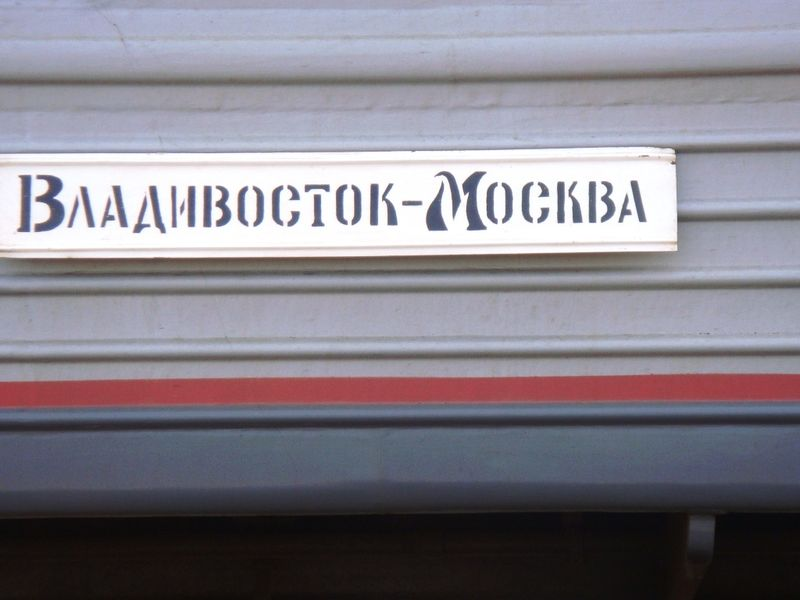 Vladivostock-Moscou : Le Transsibérien
