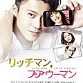 Rich Man Poor Woman... ou comment <b>Oguri</b> m'a reconquise!
