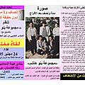 Dépliant Groupe Bnouhachem 24 décembre 2005
