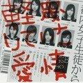 AKB48 - Keibetsu Shiteita Aijou 09