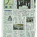 Articles des journaux locaux sur l'événement du 16 aout / 8月16日掲載記事/ articles on the event of august 16th