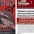 Info expresse de Grèce : deux sujets brûlants !