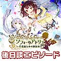 Atelier-Sophie-The-Alchemist-of-the-Mysterious-Book_2016_09-16-16_004