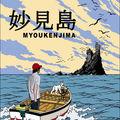Myoukenjima: l'île mystérieuse -1